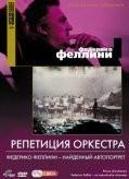 Репетиция оркестра (1978)
