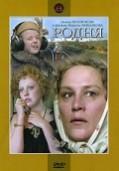 Родня (1981)