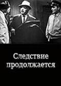 Следствие продолжается (1966)