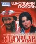 Школьная любовь (1976)