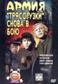 Армия Трясогузки снова в бою (1968)