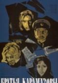Братья Карамазовы (1969)
