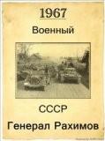 Генерал Рахимов (1967)