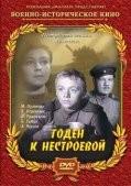 Годен к нестроевой (1969)