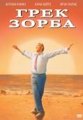 Грек Зорба (1964)