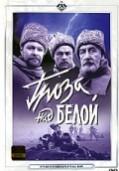 Гроза над Белой (1968)