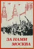 За нами Москва (1967)