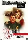Марыся и Наполеон (1966)