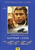 Мертвый сезон (1969)