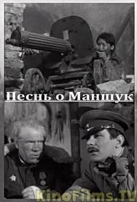 Песнь о Маншук (1969)