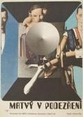 Подозревается доктор Рот (1969)