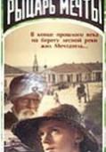 Рыцарь мечты (1968)