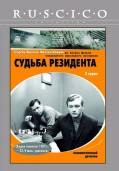 Судьба резидента (1970)