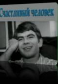 Счастливый человек (1970)