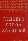 Ташкент - город хлебный (1967)