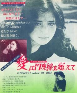 17-я параллель: Дни и ночи (1973)