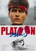 Взвод (1986)