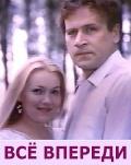 Все впереди (1990)