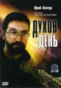 Духов день (1990)
