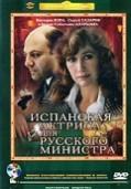 Испанская актриса для русского министра (1990)