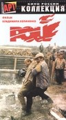 Рой (1990)