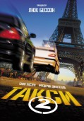 Такси 2 (1999)