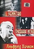 Убийство (1930)