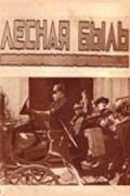 Лесная быль (1927)