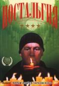 Ностальгия (1983)