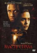 Власть страха (1999)