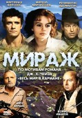Мираж (1983)