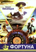 Фортуна (2000)
