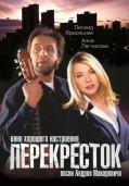 Перекрёсток (1998)
