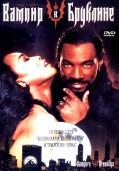 Вампир в Бруклине (1994)