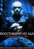 Восставший из ада 4: Кровное родство (1996)