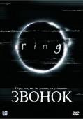 Звонок (1998)