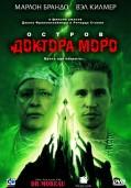 Остров доктора Моро (1996)