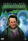 Страшилы (1996)