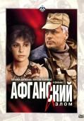 Афганский излом (1991)
