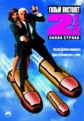 Голый пистолет 2 ½: Запах Страха (1991)