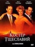 Костер тщеславия (1990)