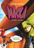 Маска (1994)