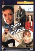 Орел и решка (1995)