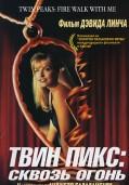 Твин Пикс Сквозь огонь (1992)