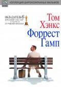 Форрест Гамп (1994)