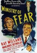 Министерство страха
