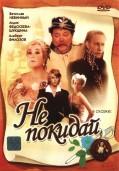 Не покидай (1989)