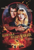 Птичка на проводе (1990)