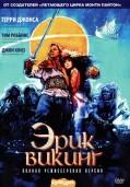 Эрик-викинг (1989)