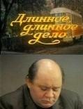 Длинное, длинное дело… (1976)